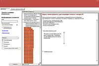 Плагин Oktell Intelligent Database. Справочник Организации