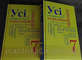 Все готовые домашние задания 7 класс (с украинским языком обучения)