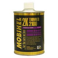 Разбавитель 2100 - для 2к материалов (ок.10%) Mobihel, 0,5л