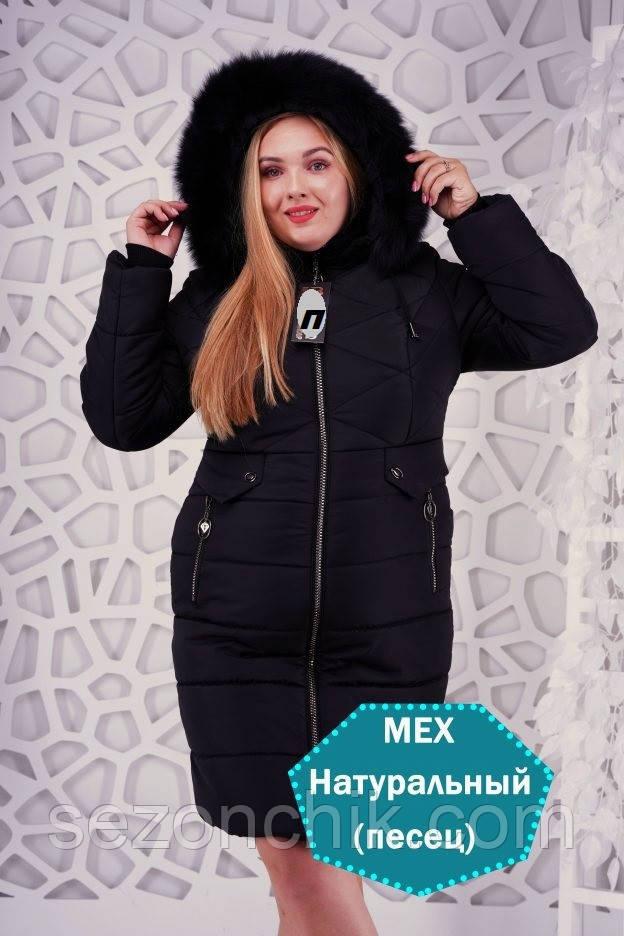 Зимняя женская куртка удлинённая с натуральным мехом