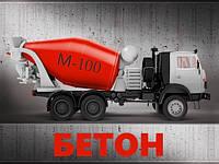 Бетон М-100 В 7.5 П-3 песок, доставка бетона миксером