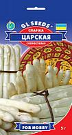 Спаржа Царская лечебная, сорт скороспелый вкусный богат микроэлементами и витаминами, упаковка 5 г