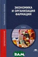 Экономика и организация фармации. Учебник для студентов учреждений среднего профессионального образования