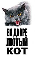 Металлическая табличка собака - кот