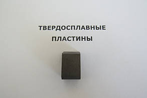 Пластина твердосплавная напайная Тип 13 ГОСТ 17163-90