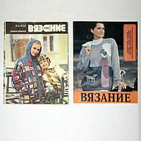 """Альбомы моделей вязаной одежды """"Вязание"""" 1985-1995гг"""