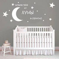 Интерьерная виниловая наклейка До луны (наклейки на стену в детскую, оракал, самоклеющиеся)  матовая