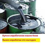 Покупка. Сбор отработки Киев, фото 2
