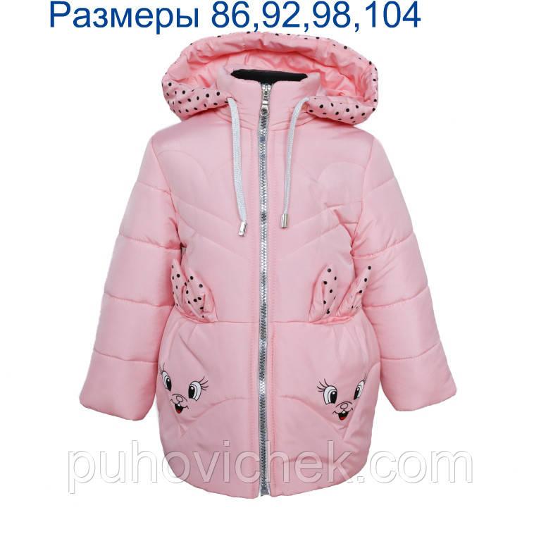 Модные курточки детские для девочек демисезонные р.86-104