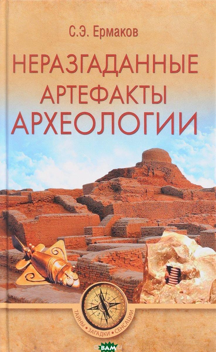 Ермаков Станислав Эдуардович Неразгаданные артефакты археологии