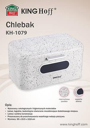 Хлебница KingHoff KH1079 (30*19*18,5см), фото 2