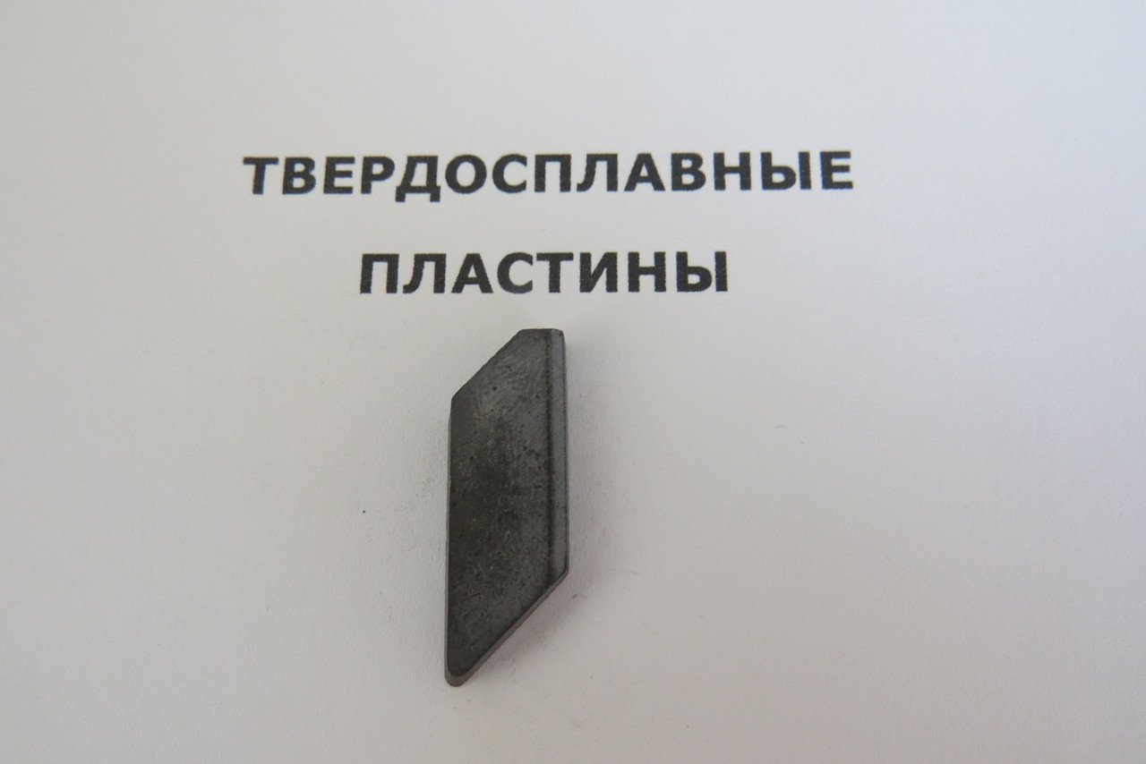 Пластина твердосплавная напайная  Тип 15 ГОСТ 25404-90