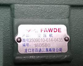 Компрессор воздушный 3509010-435 FAW CA3252 (Фав 3252), фото 2