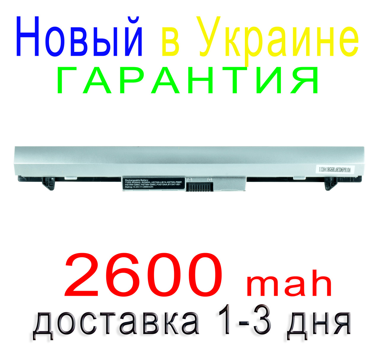 Аккумулятор батарея  HSTNN-LB7A HSTNN-PB6P HSTNN-Q96C HSTNN-Q98C P3G13AA 811347-001