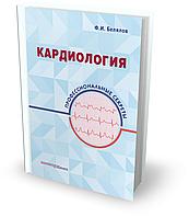 Белялов Ф.И. Кардиология: Профессиональные секреты 2019 год
