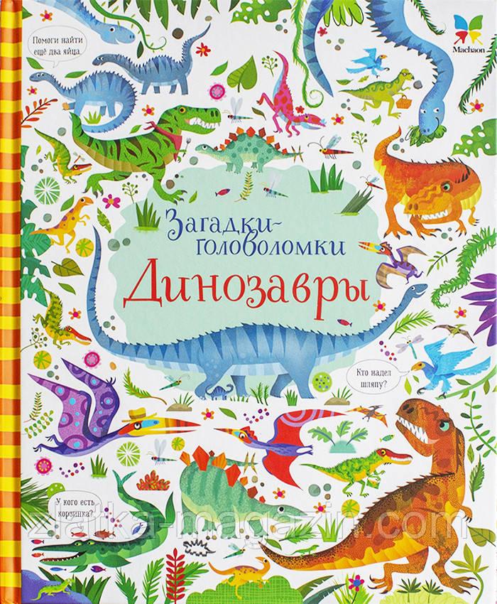 Загадки-головоломки. Динозавры - Кирстен Робсон (9785389148970)