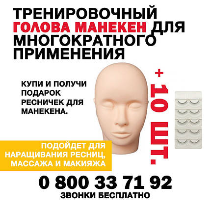 Акция Голова манекена + тренировочные ресницы в подарок, фото 2