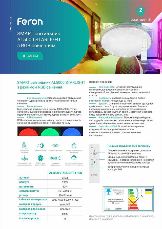 фото описание характеристики Светодиодный светильник Feron AL5000 STARLIGHT c RGB 60W 3000-6500K + RGB