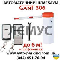 Автоматические шлагбаумы GANT 306 - автоматический шлагбаум на въезды во дворы и парковки ТРЦ