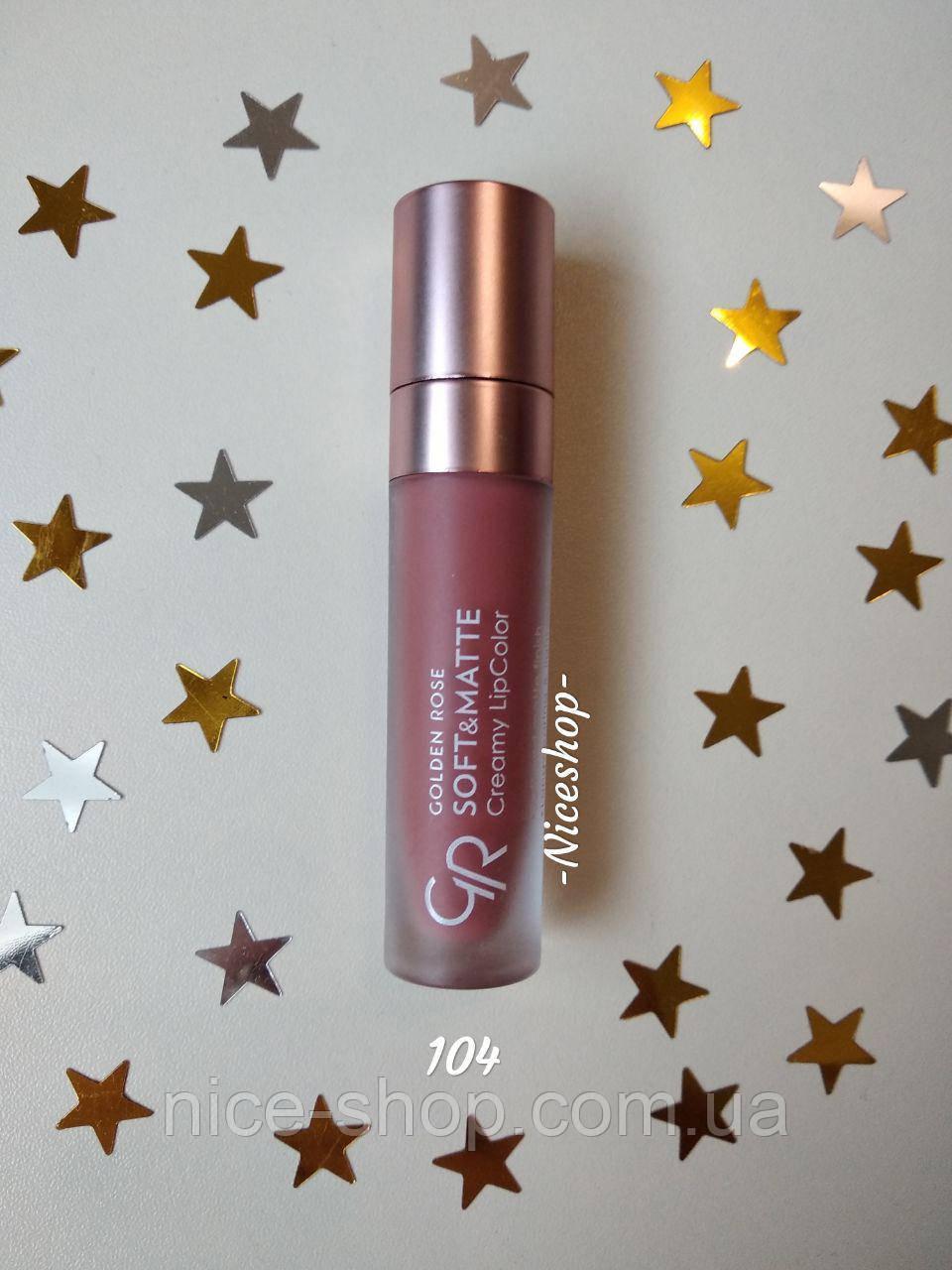 Помада Golden Rose Soft&Matte Creamy Lipcolor №104
