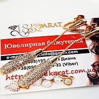 Серьги длинные позолота Xuping  6.1см с1025