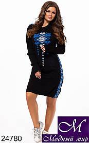 Женское теплое вязаное платье (р. УН - 44-50) арт. 24780