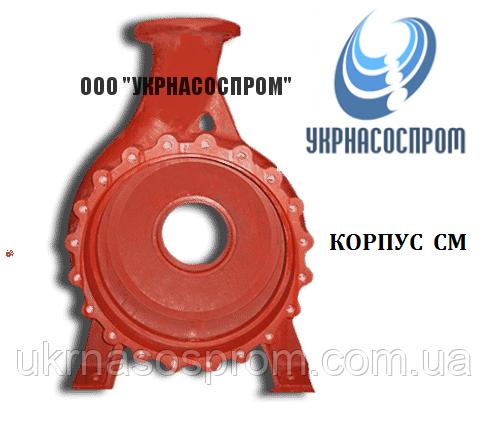 Корпус насоса СМ150-125-315