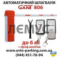Автоматичний шлагбаум Гант 806