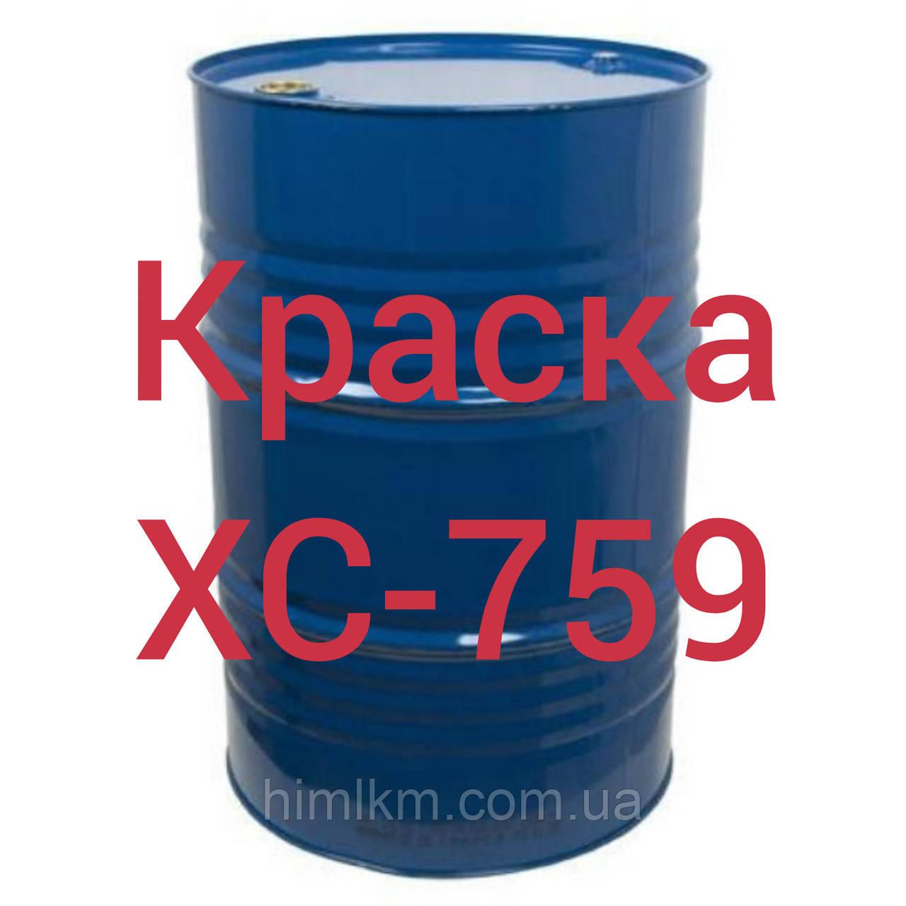 ХС-759 Эмаль для получения химически стойкого лакокрасочного покрытия