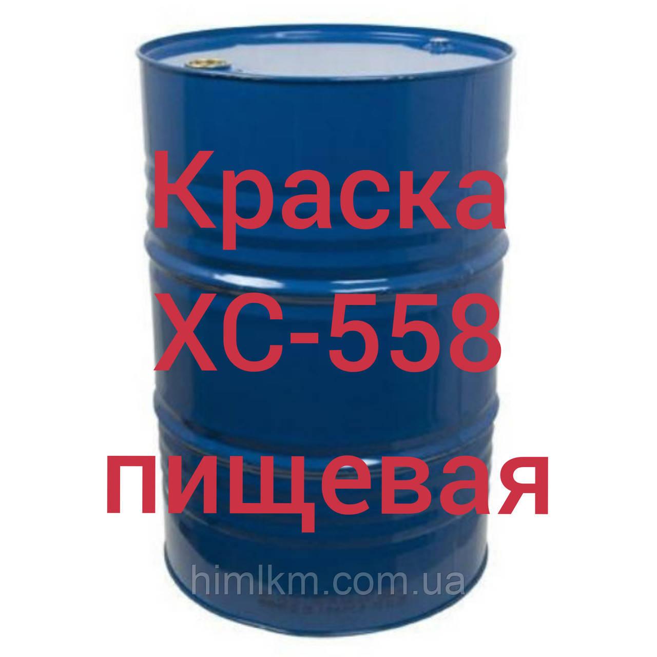Эмаль ХС 558 пищевая для резервуаров хранения вин, соков, пищевых продуктов