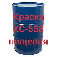 Эмаль ХС 558 пищевая для резервуаров хранения вин, соков, пищевых продуктов, фото 1