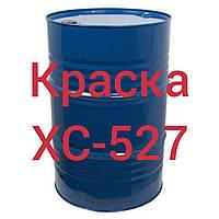 Эмаль ХС-527 для окраски металлических, деревянных, стеклопластиковых поверхностей
