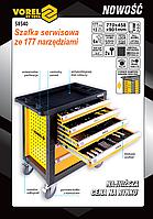 Ящик для инструментов VOREL 58540