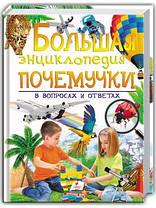 Большая энциклопедия почемучки в вопросах и ответах., фото 2