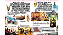 Большая энциклопедия почемучки в вопросах и ответах., фото 3