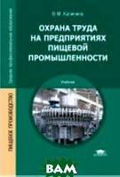 Калинина В.М. Охрана труда на предприятиях пищевой промышленности. Учебник