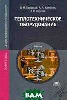 Сергеев Виталий Владимирович Теплотехническое оборудование. Учебник для студентов учреждений среднего профессионального образования