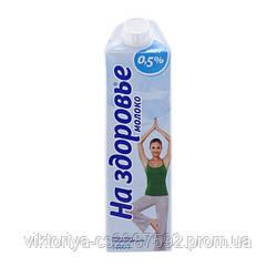 Молоко НА ЗДОРОВЬЕ  0,5% 1027Г - 1 кг