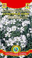 Ясколка Биберштейна Серебряный ковер 0,1 г ТМ Плазменные семена