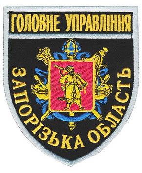 Шеврон Полиции Главное управление на липучке