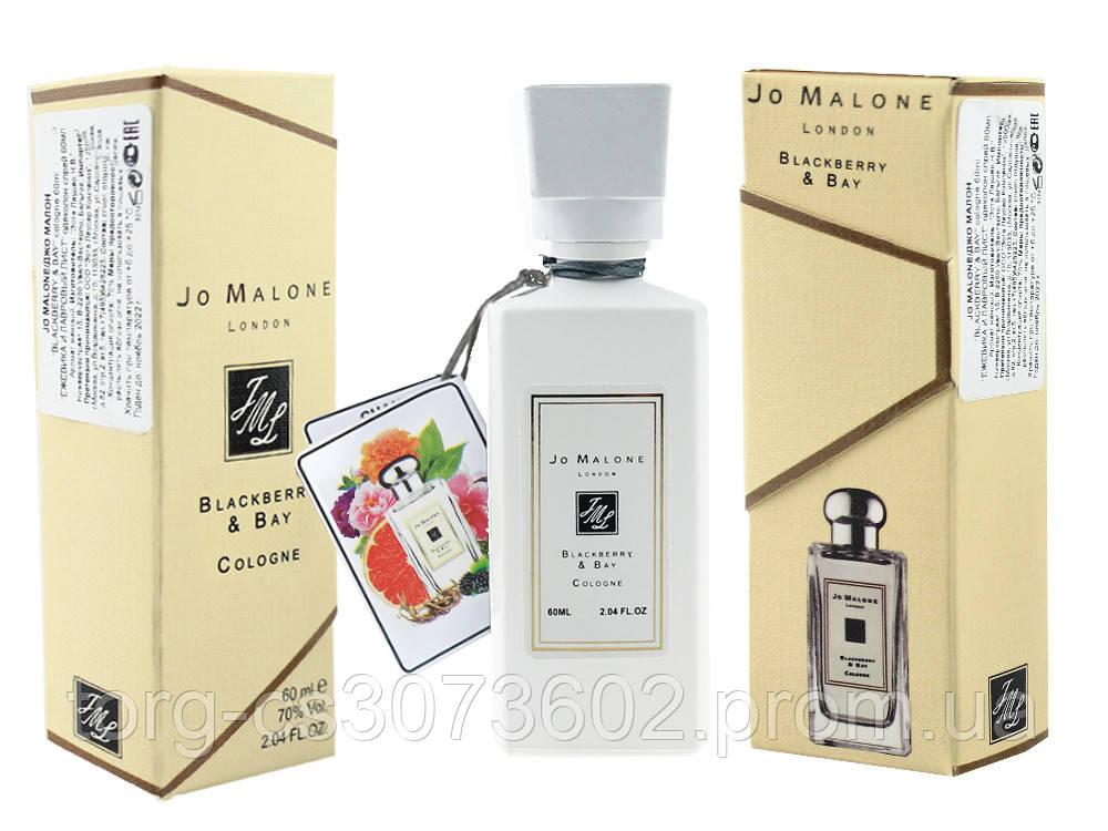 Мини-парфюм женский 60 мл. Jo Malone Blackbarry & Bay