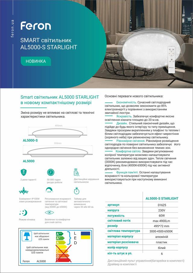 фото, опис характеристики Світлодіодний світильник Feron AL5000-S STARLIGHT 60W 3000-6500K