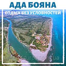 АДА БОЯНА - курорт для туристов без одежды!