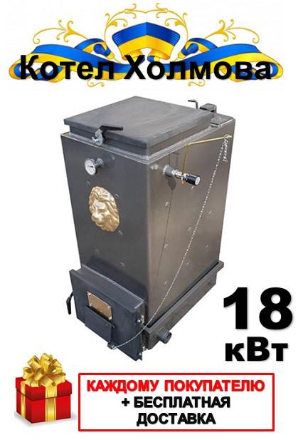 Котел Холмова «ЭЛЕГРАНД» 18 кВт