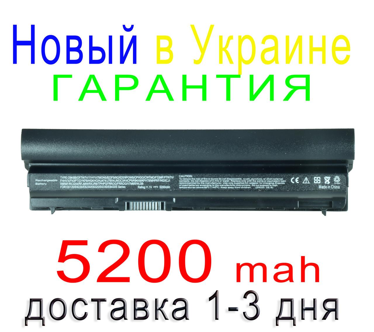 Аккумулятор батарея DELL Latitude E6120 E6220 E6230 E6320 E6330 E6430S