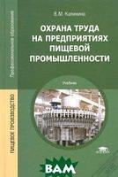 В. М. Калинина Охрана труда на предприятиях пищевой промышленности. Учебник