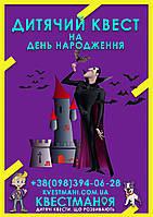 """Детский день рождения в стиле квест """" Замок Дракулы""""!"""