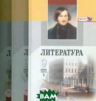 Беленький Г.И. Литература. 9 класс. Учебник. ФГОС (количество томов: 3)