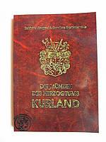 Монети Курляндії/ Кругель, Гебрашевскіс/ 2000