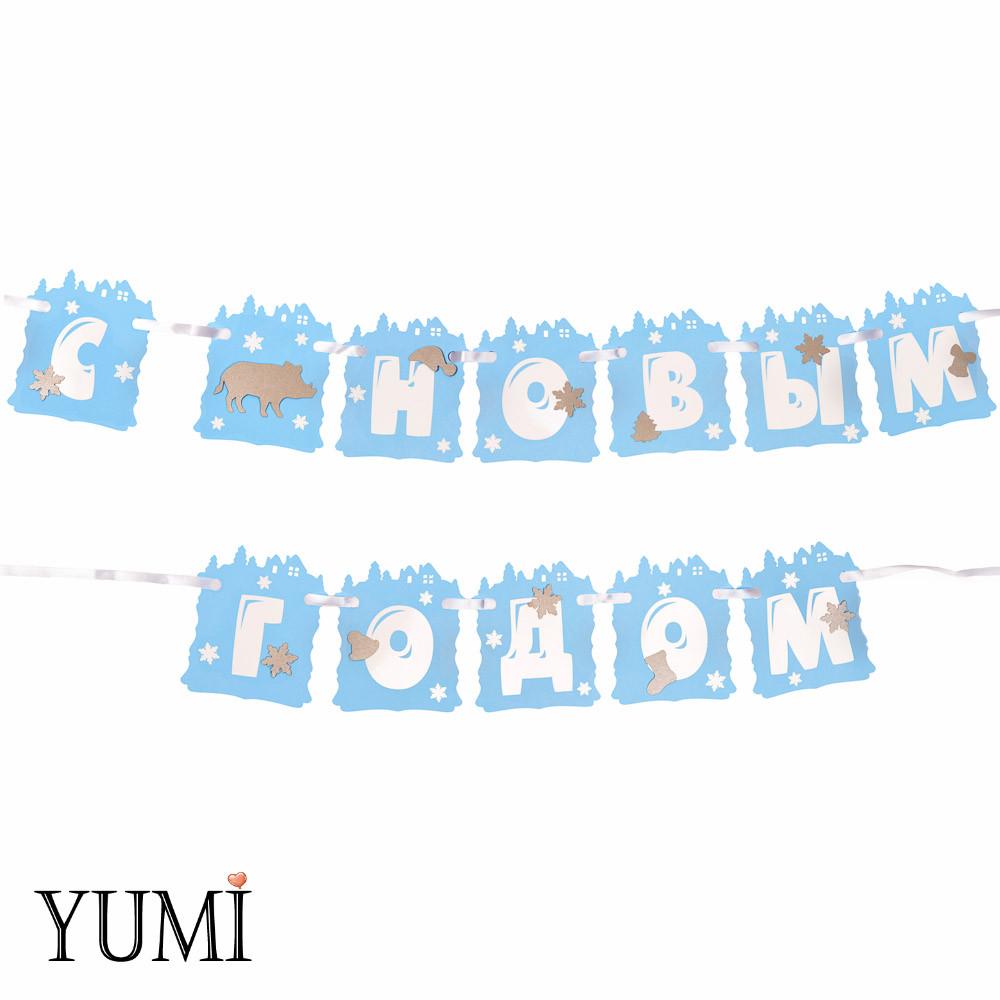 Новогодняя гирлянда ручной работы голубая с белыми буквами